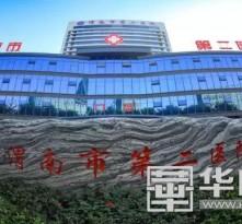 渭南市第二医院助力您开工复工!