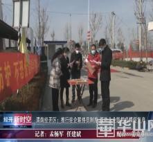 渭南经开区:推行驻企联络员制度帮助企业防控疫情促复产