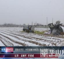 渭南经开区:村民捐赠10吨爱心菜干部冒雪送上门