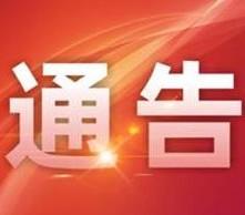 大荔县关于全面恢复正常生产生活秩序的通告