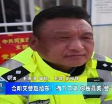 """合阳交警赵旭东:摘下口罩 你是最美""""警""""色"""