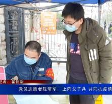 党员志愿者陈渭军:上阵父子兵 共同抗疫情