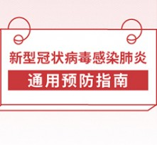渭南市应对疫情防控专家组权威推荐——  新型冠状病毒肺炎公众预防指南(三十三)