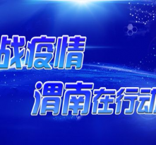 """渭南市广大党员踊跃捐款支持战""""疫"""""""