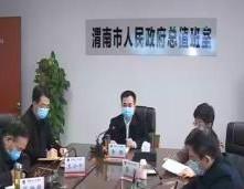 """李毅在视频调度会上强调 做到""""两持续两强化""""抓紧抓实抓细疫情防控工作 奋力夺取疫情防控和经济社会发展双胜利"""