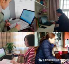 临渭区韩马初中网络教学活动之五