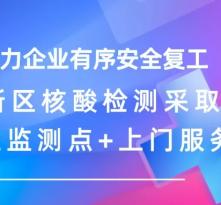 陕西目前具备核酸检测机构名单来了!企业员工免费检测!