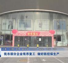 渭南市部分企业有序复工 做好防控保生产