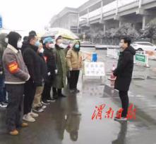 """渭南北站停车场疫情防控一线的""""硬核团队"""""""