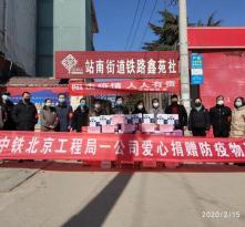 爱心捐赠暖人心 同舟共济抗疫情-- 中铁北京工程局一公司捐赠防疫物资