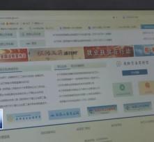 渭南人社局网络招聘助力疫情防控