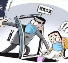 """【战""""疫""""直击】渭南公安快侦快破 依法严打涉疫电信诈骗犯罪"""