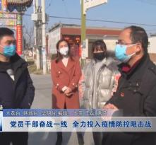 渭南:党员干部奋战一线 全力投入疫情防控阻击战