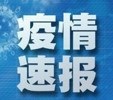 陕西无新增新冠肺炎 累计207例治愈出院