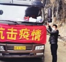 富平卡车司机买万元蔬菜送武汉