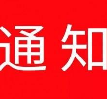 渭南市关于新冠肺炎疫情防控科学消毒的通知