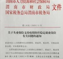 渭南市出台失业保险支持企业应对疫情稳岗新政策
