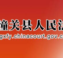 潼关法院党支部:党员踊跃捐款 助力疫情防控