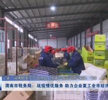 《战疫情 渭南在行动》渭南市税务局:战疫情优服务 助力企业复工全市经济平稳发展