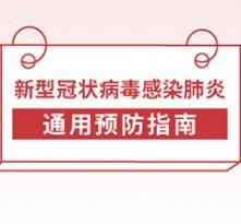 渭南市应对疫情防控专家组权威推荐--新型冠状病毒肺炎公众预防指南(四十)