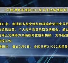 3万临渭党员捐款300余万支持疫情防控