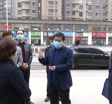 刘宝琳在检查疫情防控工作时强调:坚定信心 科学防护 持续深入推进疫情防控工作