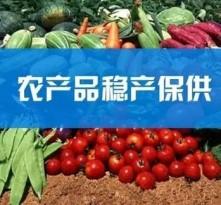 扶持生猪养殖、增加蔬菜供应……陕西省出台8条措施稳产保供