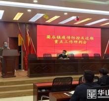 临渭区蔺店镇召开疫情防控暨近期工作研判会