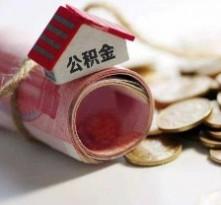陕西省受疫情影响的企业可申请在6月30日前缓缴住房公积金