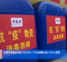 陕建控股集团有限公司向市红十字会捐赠价值31054元物资