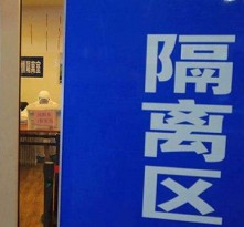 陕西:境外来陕返陕人员集中隔离14天 费用自理!
