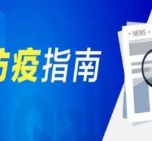 陕西省幼儿园中小学校高校新冠肺炎防控指南发布