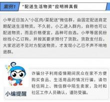 """电信诈骗又有新套路:""""配送生活物资""""应明辨真假"""