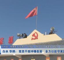 白水 华阴:党员干部冲锋在前 全力以赴守家园