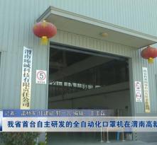 我省首台自主研发的全自动化口罩机在渭南高新区下线
