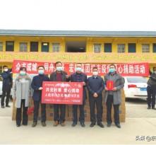 捐赠物资献爱心 众志成城抗疫情 宏帆集团渭南公司在行动