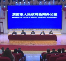 市政府新闻办召开新闻发布会渭南市开学工作平稳顺利 教育教学有序开展