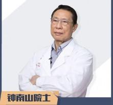 关于疫情,钟南山有12个最新判断