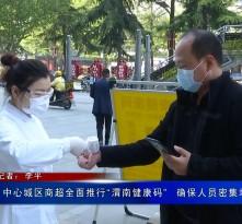 """中心城区商超全面推行""""渭南健康码"""" 确保人员密集场所安全"""