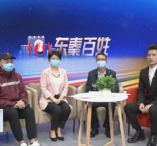 《东秦百姓》特别节目——别时寒冬归来暖阳 春风十里不如你(上)