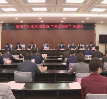 """渭南市生态环境局召开""""晒比拼超""""务虚会"""