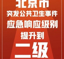 北京上调至二级!中小学一律停止到校上课