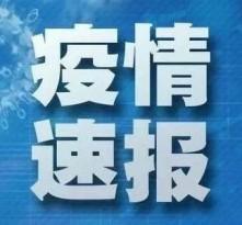 6月7日全国新增新冠肺炎确诊4例 均为境外输入病例