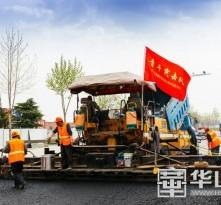 渭南市交通运输局以党建为引领,扎实开展