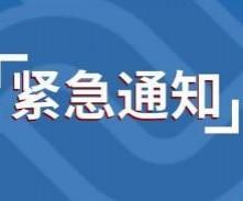 陕西省应对新型冠状病毒感染肺炎疫情工作领导小组办公室关于做好当前新冠肺炎疫情防控工作的紧急通知