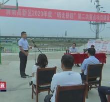 """渭南高新区召开2020年度第二次晒比拼超""""重点项目建设调度会"""