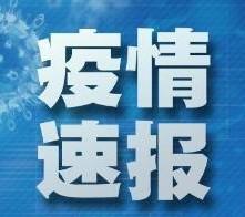 6月24日全国新增新冠肺炎确诊19例 其中本土病例14例