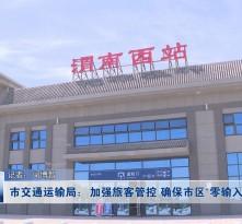 """渭南市交通运输局:加强旅客管控 确保市区""""零输入"""""""