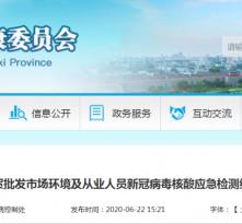 刚刚,陕西省卫健委公布检测结果!