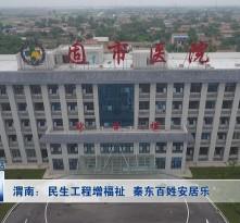 《走向我们的小康生活》渭南:民生工程增福祉 秦东百姓安居乐
